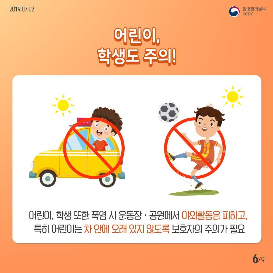 어린이, 학생도 주의! 어린이, 학생 또한 폭염 시 운동장 · 공원에서 야외활동은 피하고, 특히 어린이는 차 안에 오래 있지 않도록 보호자의 주의가 필요