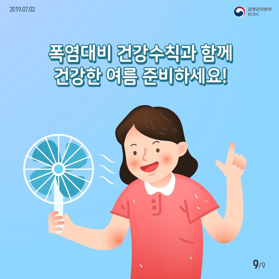 폭염 대비 건강수칙과 함께 건강한 여름 준비하세요!