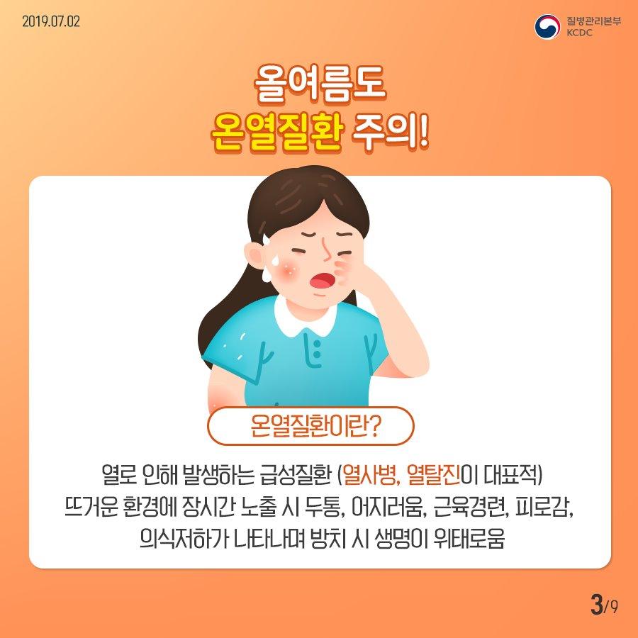 올여름도 온열질환 주의! 온열질환이란? 열로 인해 발생하는 급성질환 (열사병, 열탈진이 대표적) 뜨거운 환경에 장시간 노출 시 두통, 어지러움, 근육경련, 피로감, 의식저하가 나타나며 방치 시 생명이 위태로움