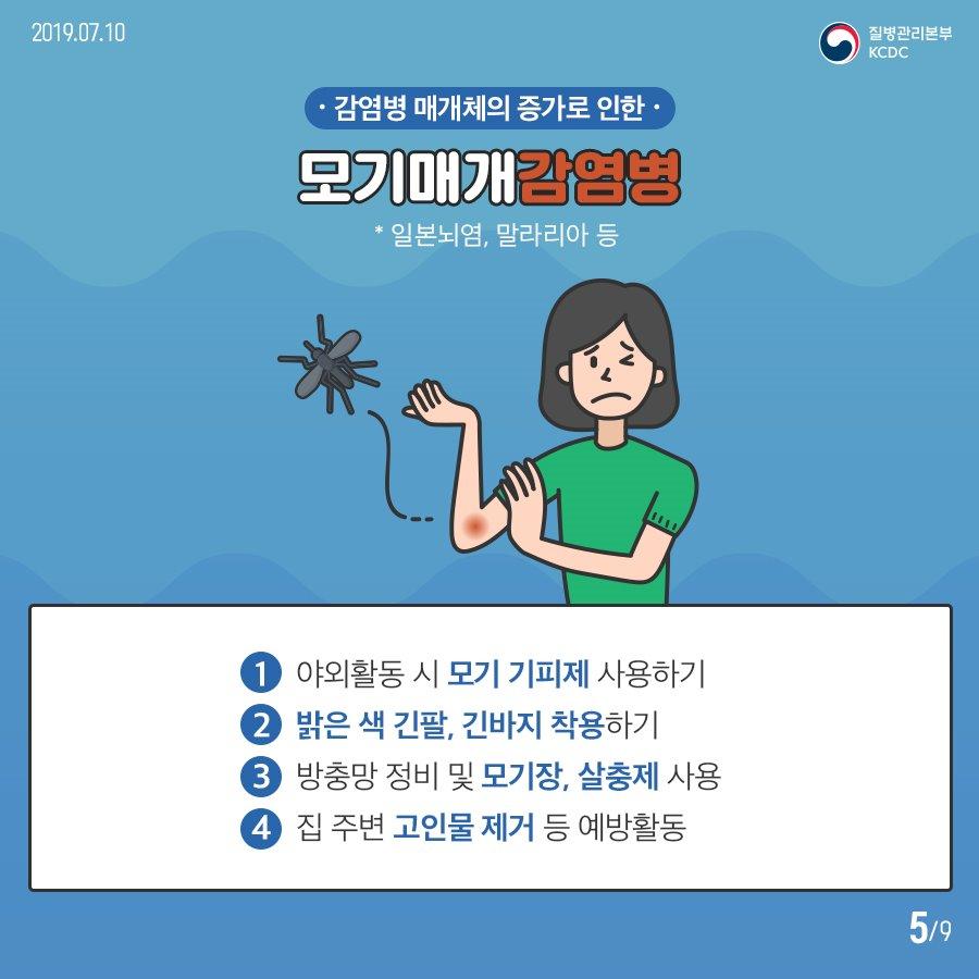 감염병 매개체의 증가로 인한 모기매개감염병 *일본뇌염, 말라리아 등