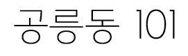 공릉동101