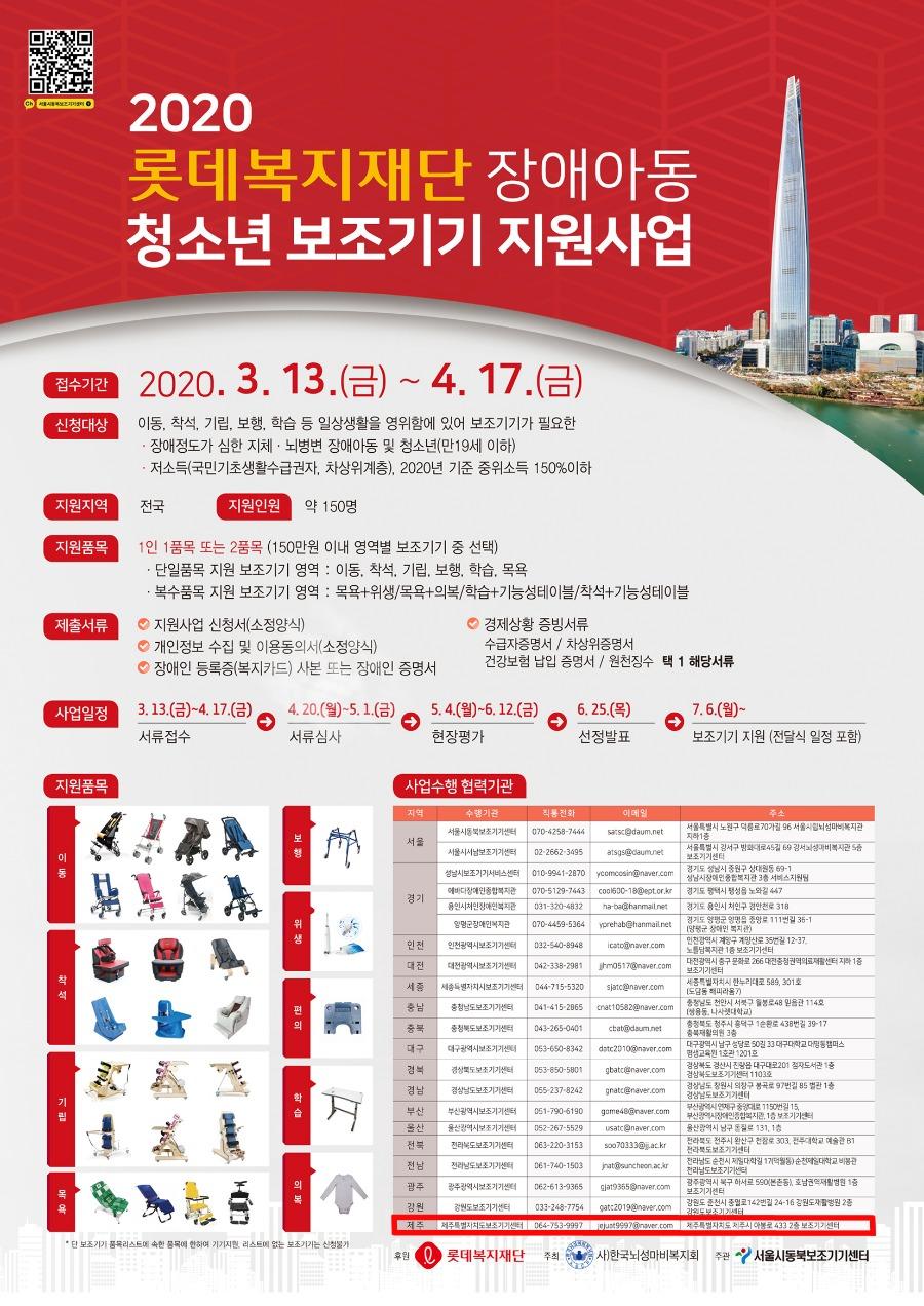 롯데복지재단 장애아동청소년 보조기기 지원사업 안내 포스터