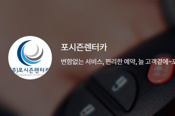 포시즌렌터카