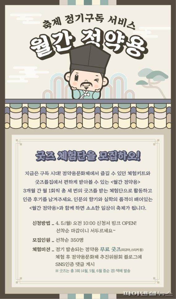 """남양주시 '월간 정약용' 구독자 공모…""""축제도 구독"""""""