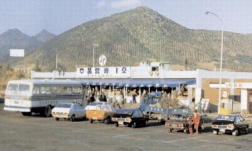 경부고속도로 추풍령 휴게소는 국내 1호 고속도로 휴게소다. 80년대 풍경.   한국도로공사 제공