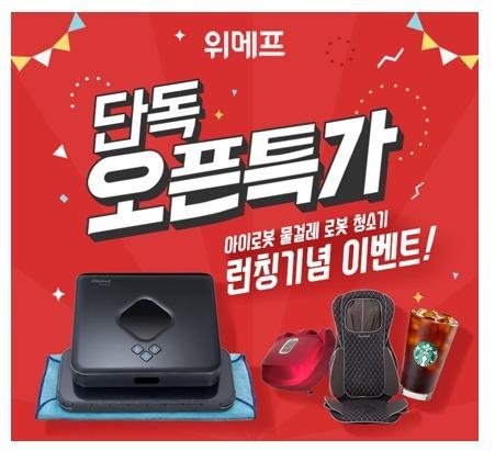 20일 밤11시~21일 밤11시, 런칭 기념 위메프 특가 이벤트
