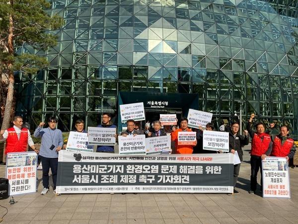 서울시는 시민들의 안전과 생명을 위해 조례를 제정하라! 용산미군기지 환경오염 문제해결을 위한 서울시 조례 제정 촉구 참가자들이 구호를 외치고 있다