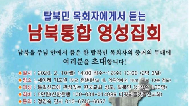 [추천집회]