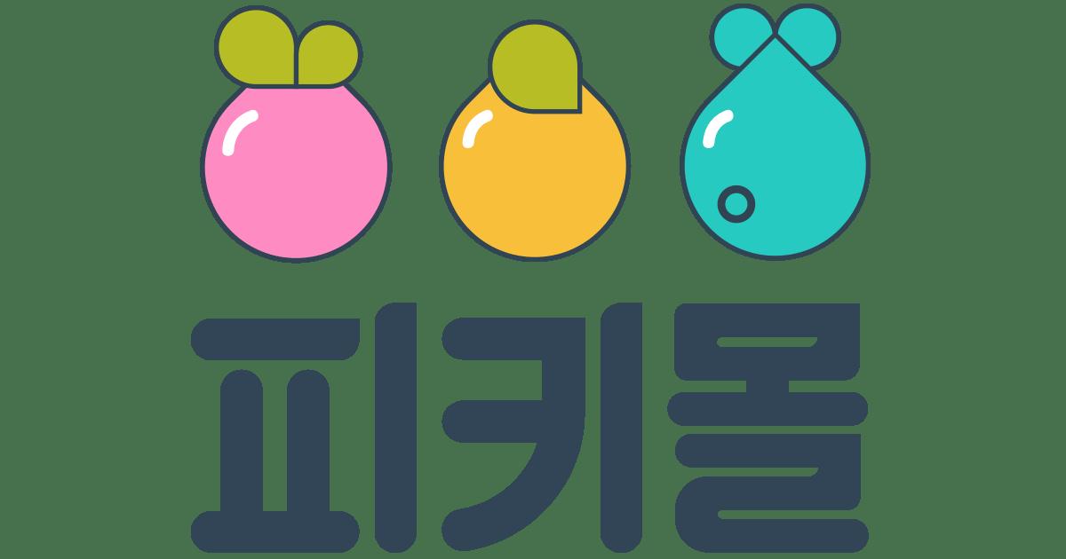 피키몰 - 산지직송 먹거리 전문 쇼핑몰