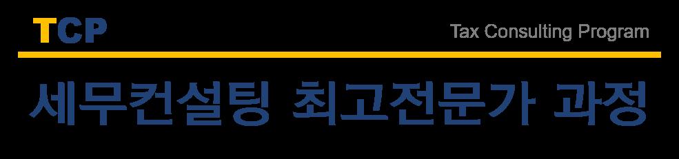 세무컨설팅최고전문가과정