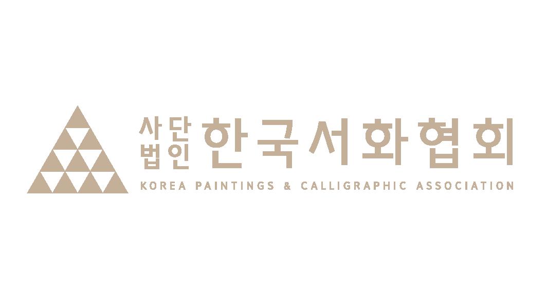 사단법인 한국서화협회