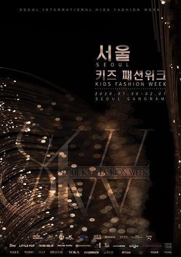 '2020서울키즈패션위크' 메인 포스터