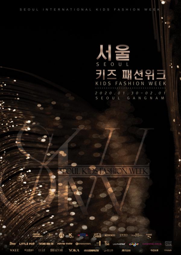 ▲'2020서울키즈패션위크' 메인 포스터