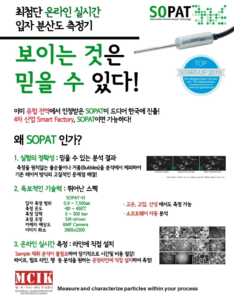 스마트 실시간 온라인 점도계 독일 SOPAT 홍보자료 (KR).pdf_page_1.jpg