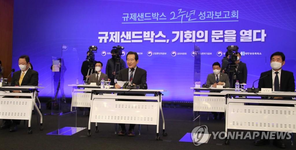 정세균 총리, 규제샌드박스 성과보고회에 참석