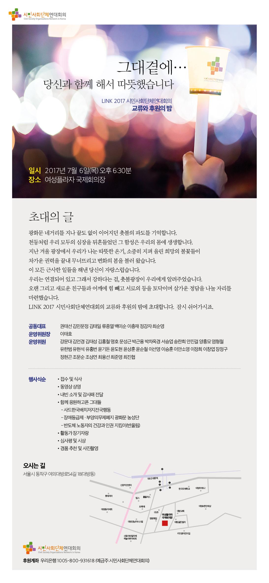 2017 후원의밤-초청장-웹자보.jpg