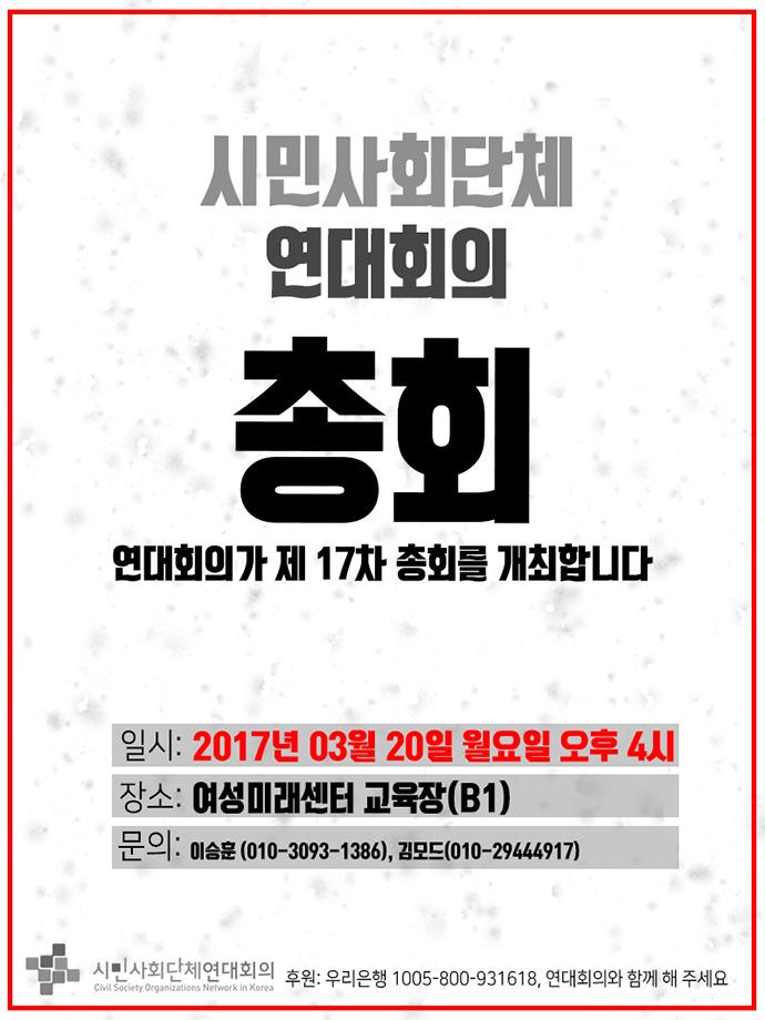 총회 웹자보.jpg
