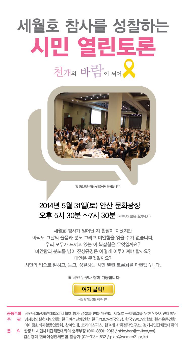 사본 -시민토론회(최종).jpg