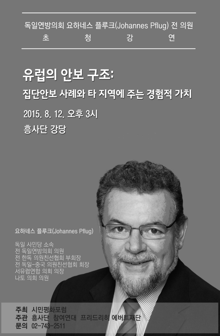 s-20150812_웹자보_플루크의원초청강연.jpg