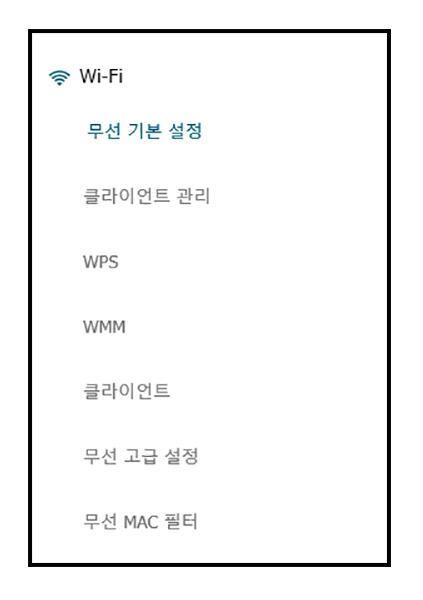 설정 화면에서 왼쪽의 Wi-Fi 메뉴로 들어간 다음 세부 메뉴에서 무선 기본 설정을 클릭한다.