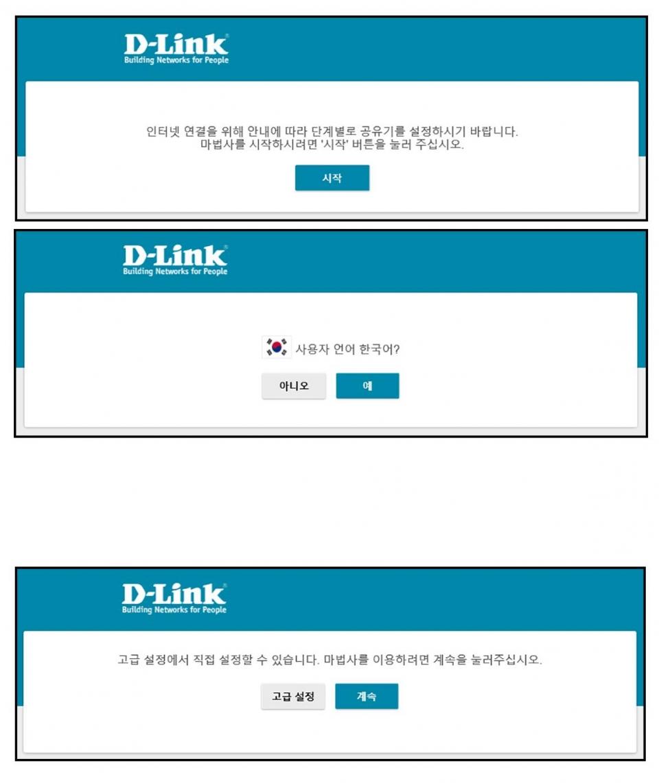 마법사가 실행되면 시작 버튼을 클릭한 다음 사용자 언어를 한국어로 설정한 이후 계속 버튼을 누른다.