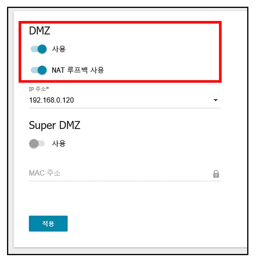 DMZ 사용에 체크한 다음 NAT 루프백 사용도 활성화한다. 이후 DMZ를 설정할 컴퓨터의 IP를 직접 입력한 다음 왼쪽 하단의 적용 버튼을 누른다.
