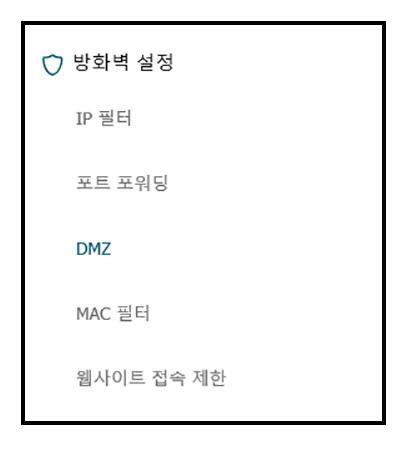 설정 화면으로 로그인한 다음 방화벽 설정에서 DMZ를 선택한다.
