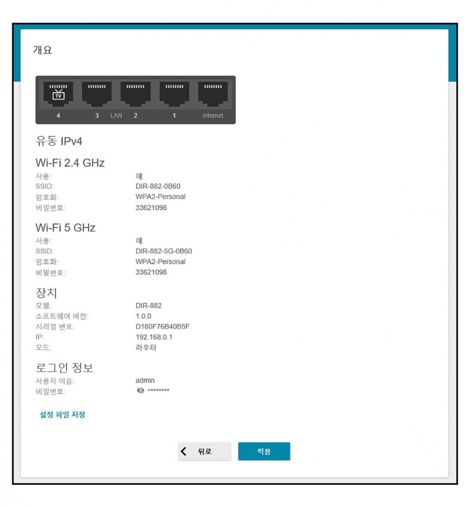 현재까지 설정한 공유기의 정보를 확인한다. 적용 버튼을 누르면 설정한 내용이 공유기에 적용된다.