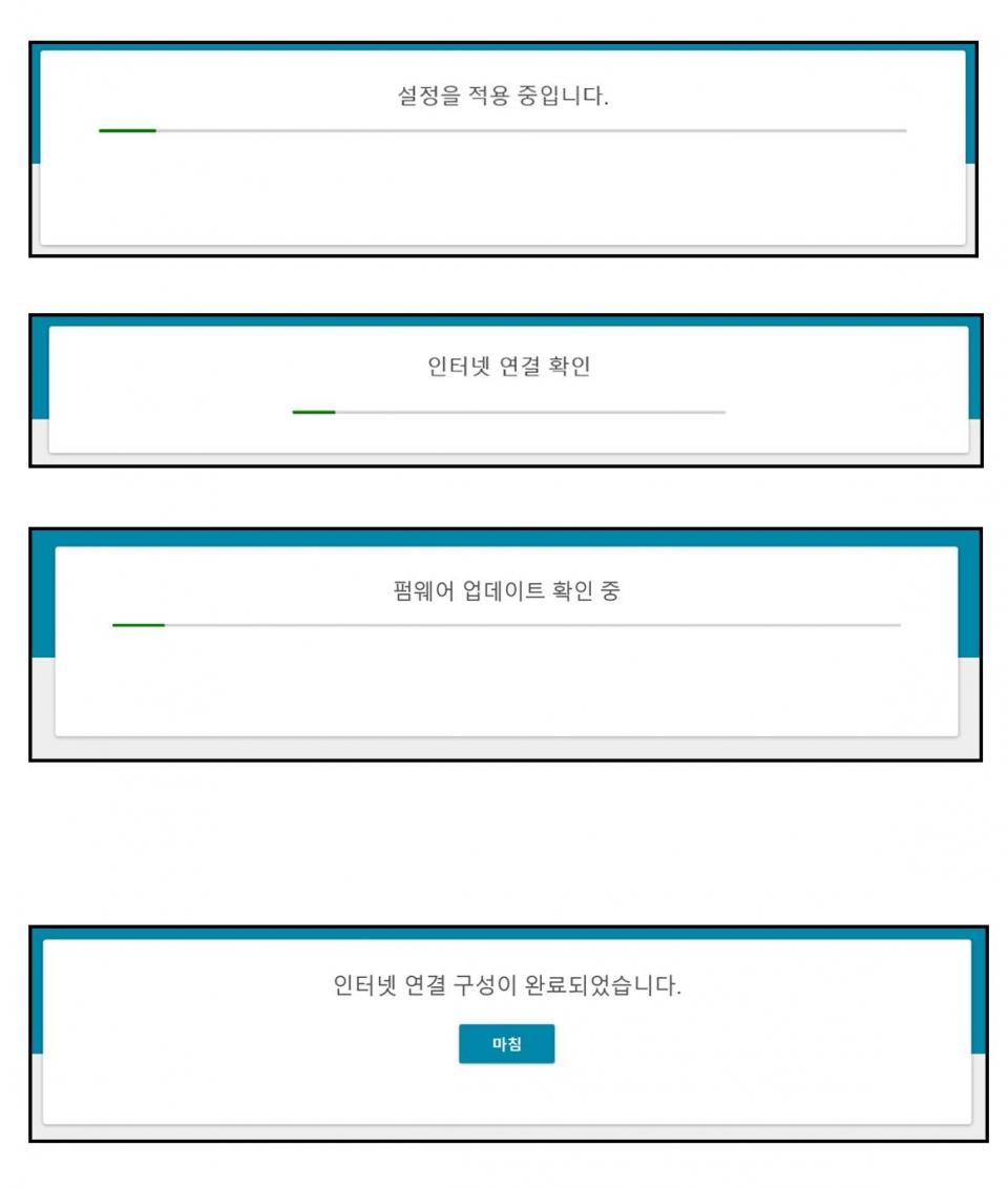 설정 적용/인터넷 확인/펌웨어 확인 작업 후 인터넷 연결 구성을 마친다.