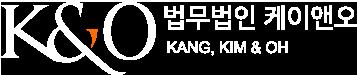 법무법인 케이앤오