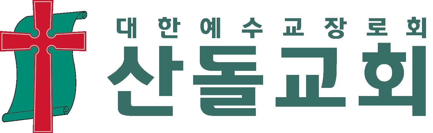 인천산돌교회