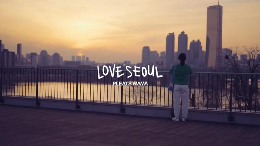 플리츠마마, 제주서퍼걸과 함께한 '러브서울' 캠페인 영상 공개