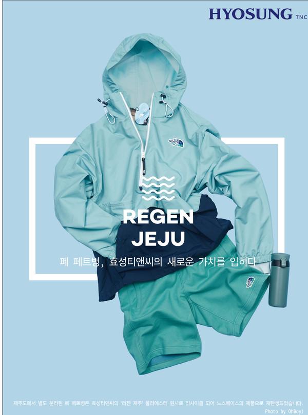 효성티앤씨의 폐 페트병으로 만든 원단 '리젠 제주'로 완성한 노스페이스 2021 S/S신제품.