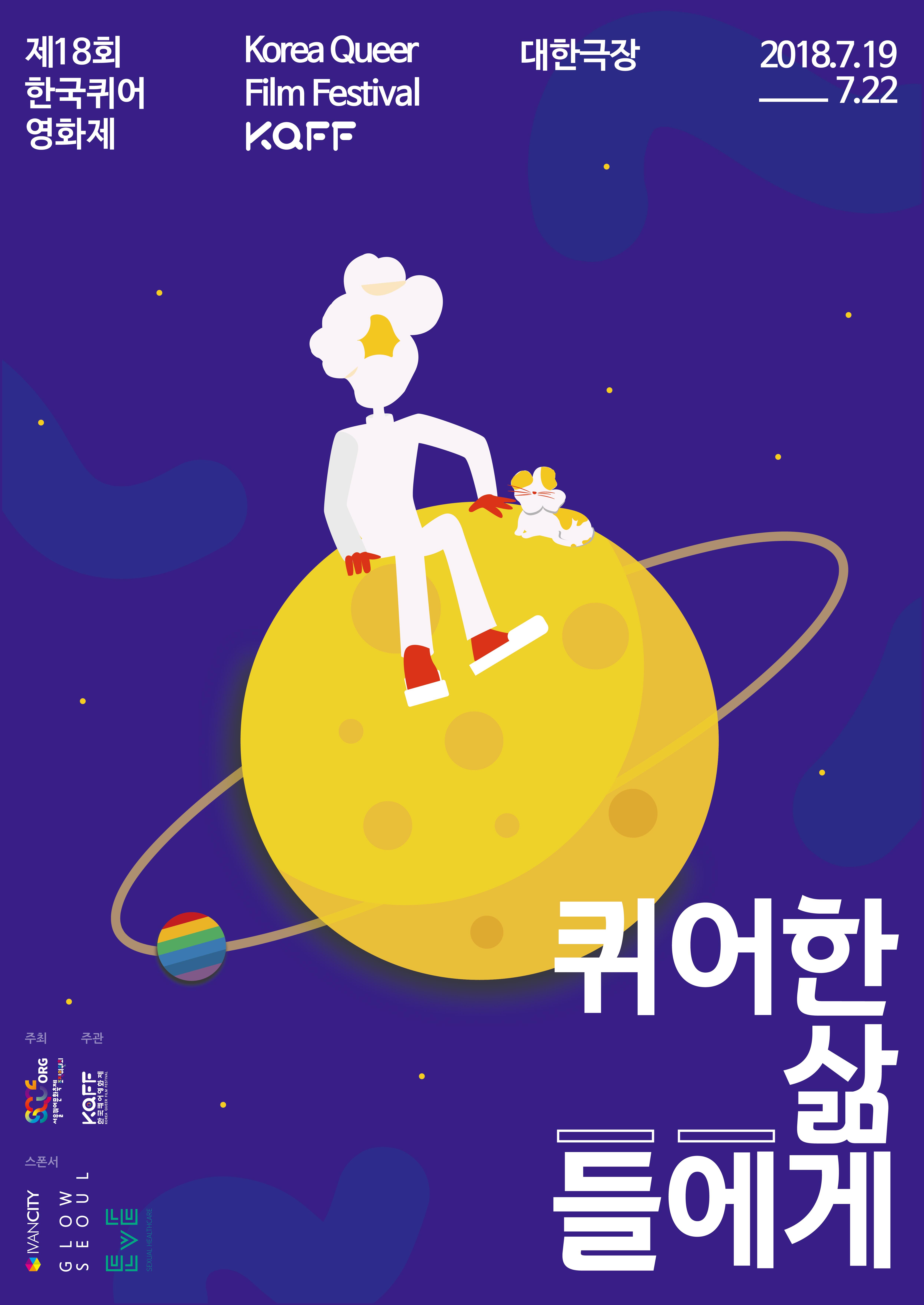 포스터_한국퀴어영화제2018.jpg