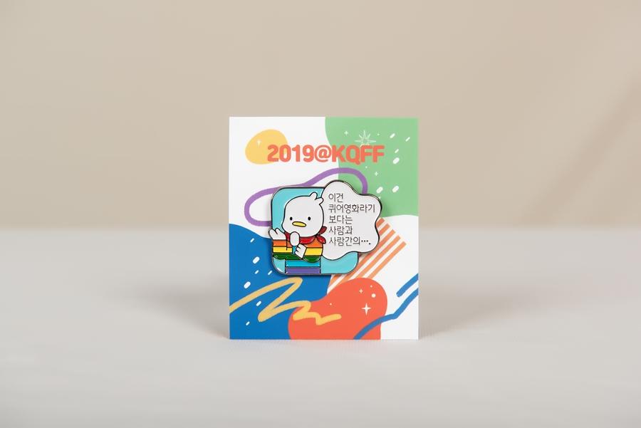 사진_한국퀴어영화제캐릭터배지2019_900px_서울퀴어문화축제조직위원회 (4).jpg
