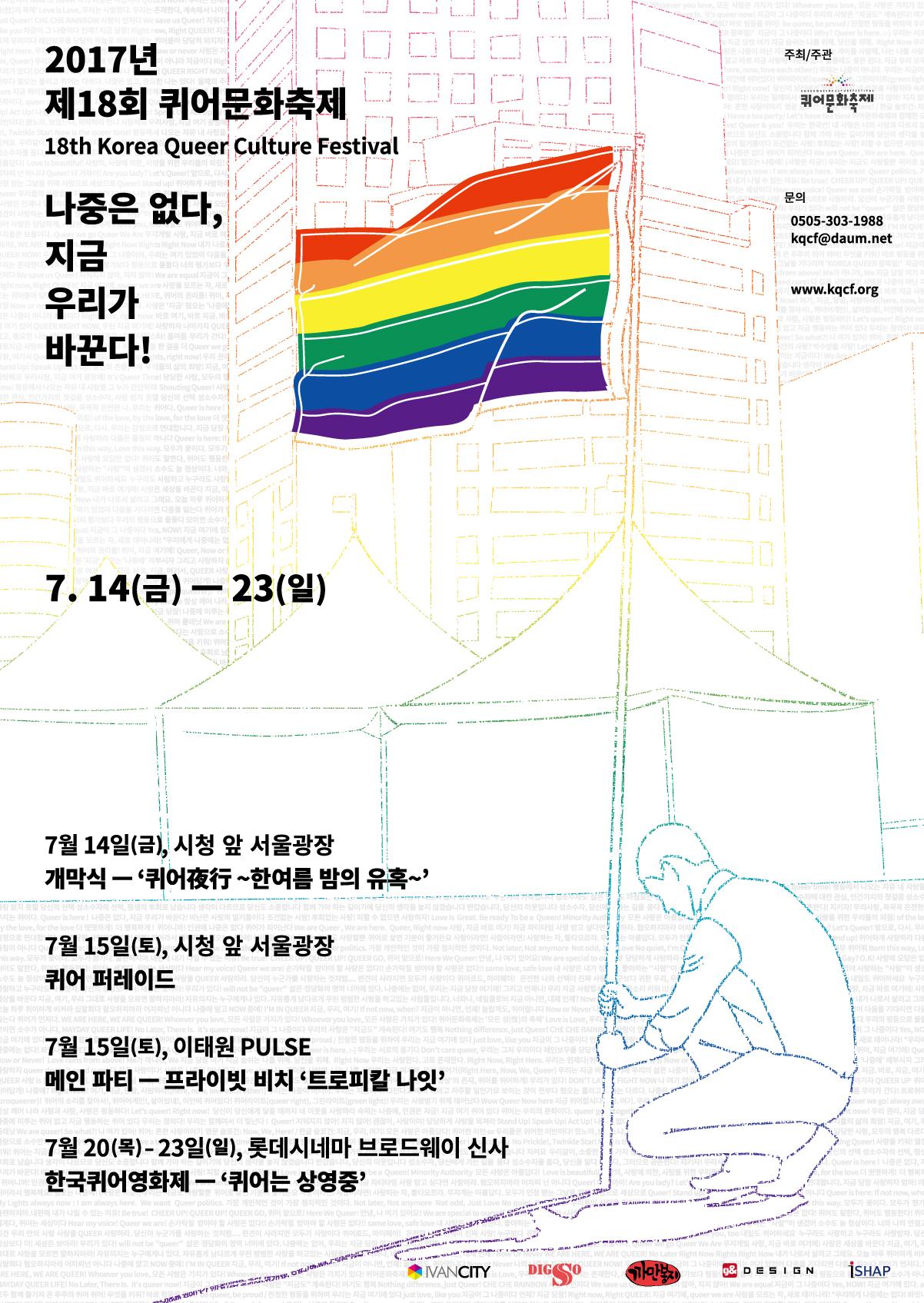 KQCF-2017-메인-포스터_최종.jpg