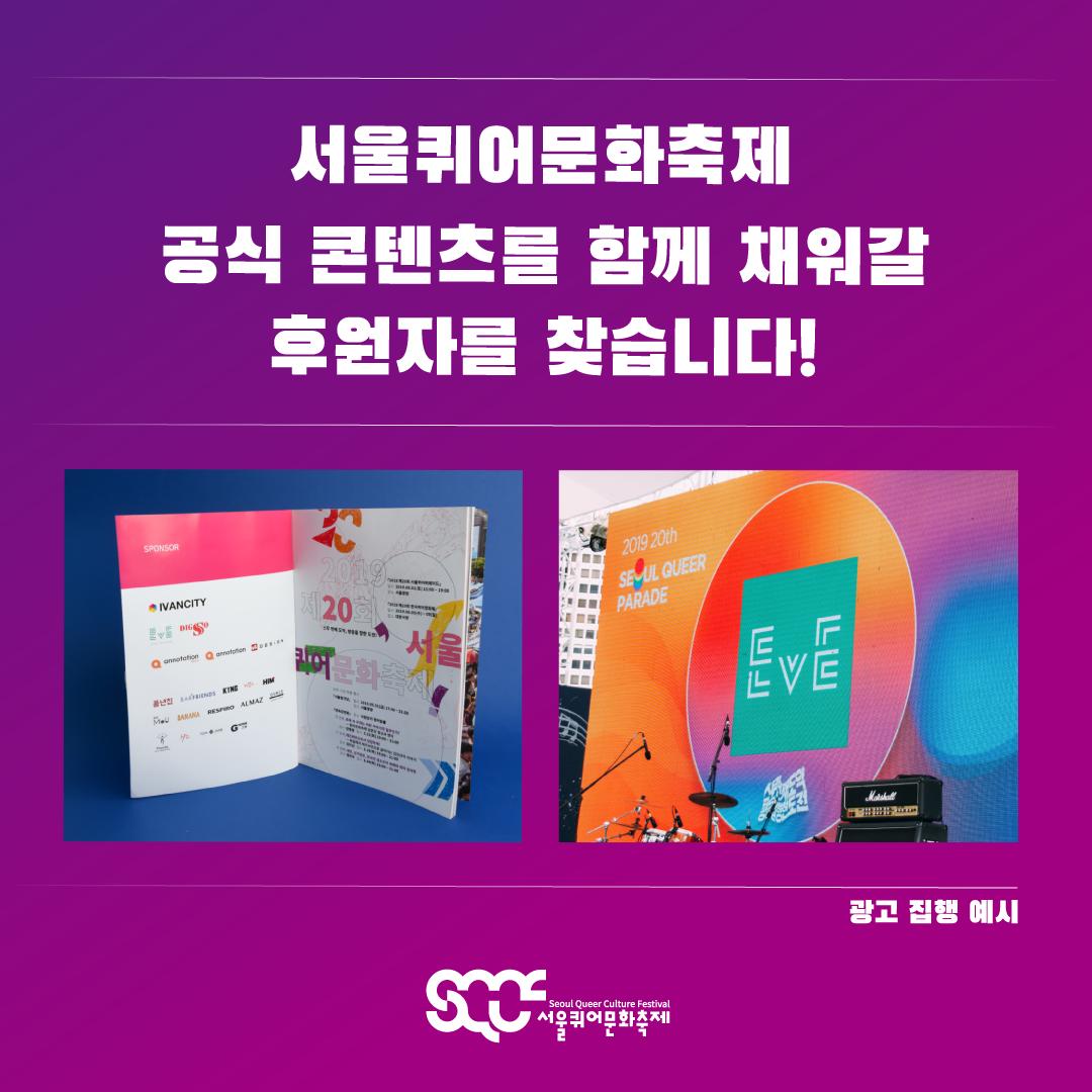 이미지_광고후원홍보2020_서울퀴어문화축제조직위원회 (2).png