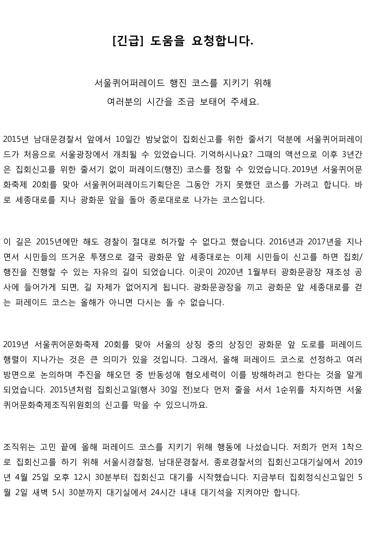 도움을요청합니다_서울퀴어문화축제조직위원회_1.jpg