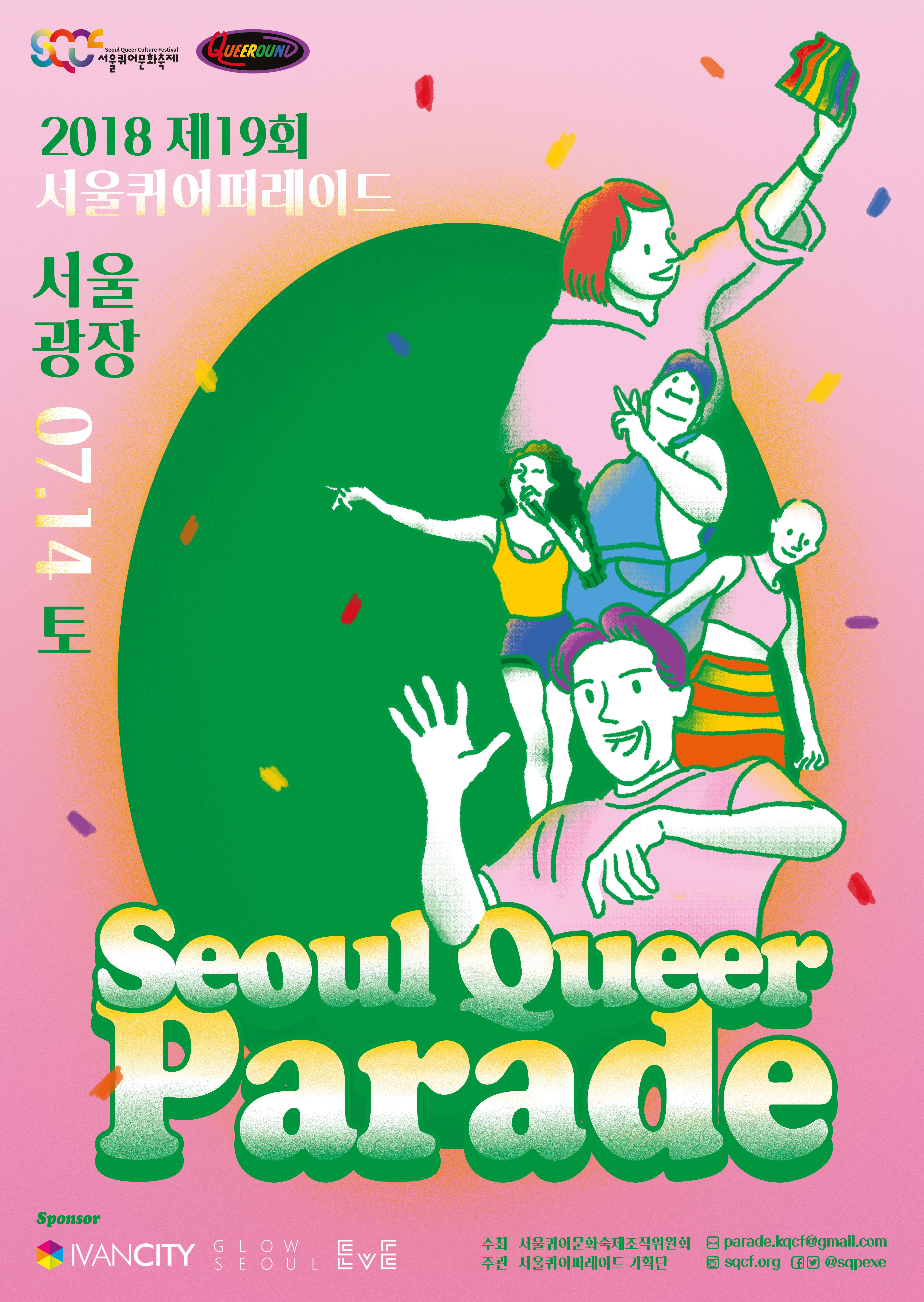 포스터_서울퀴어퍼레이드2018.jpg