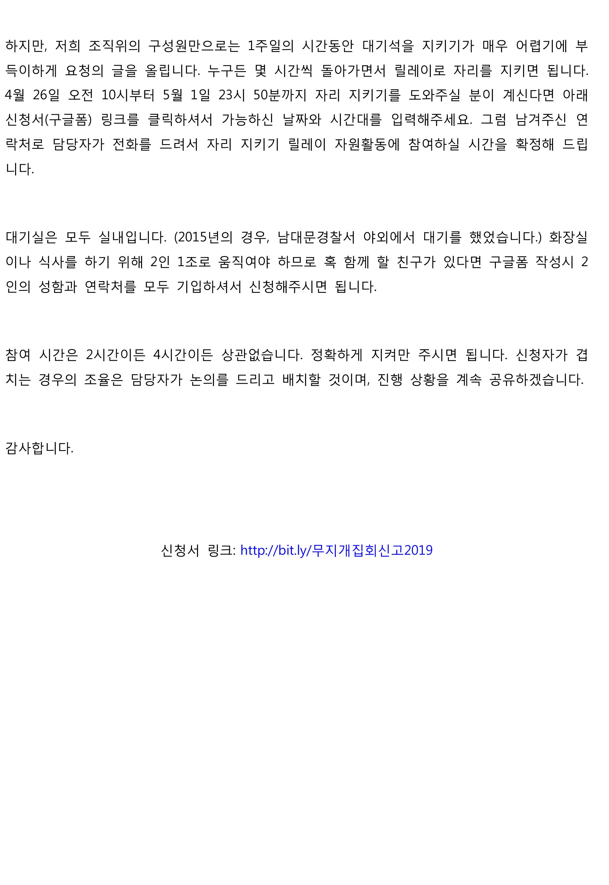 도움을요청합니다_서울퀴어문화축제조직위원회_2.jpg