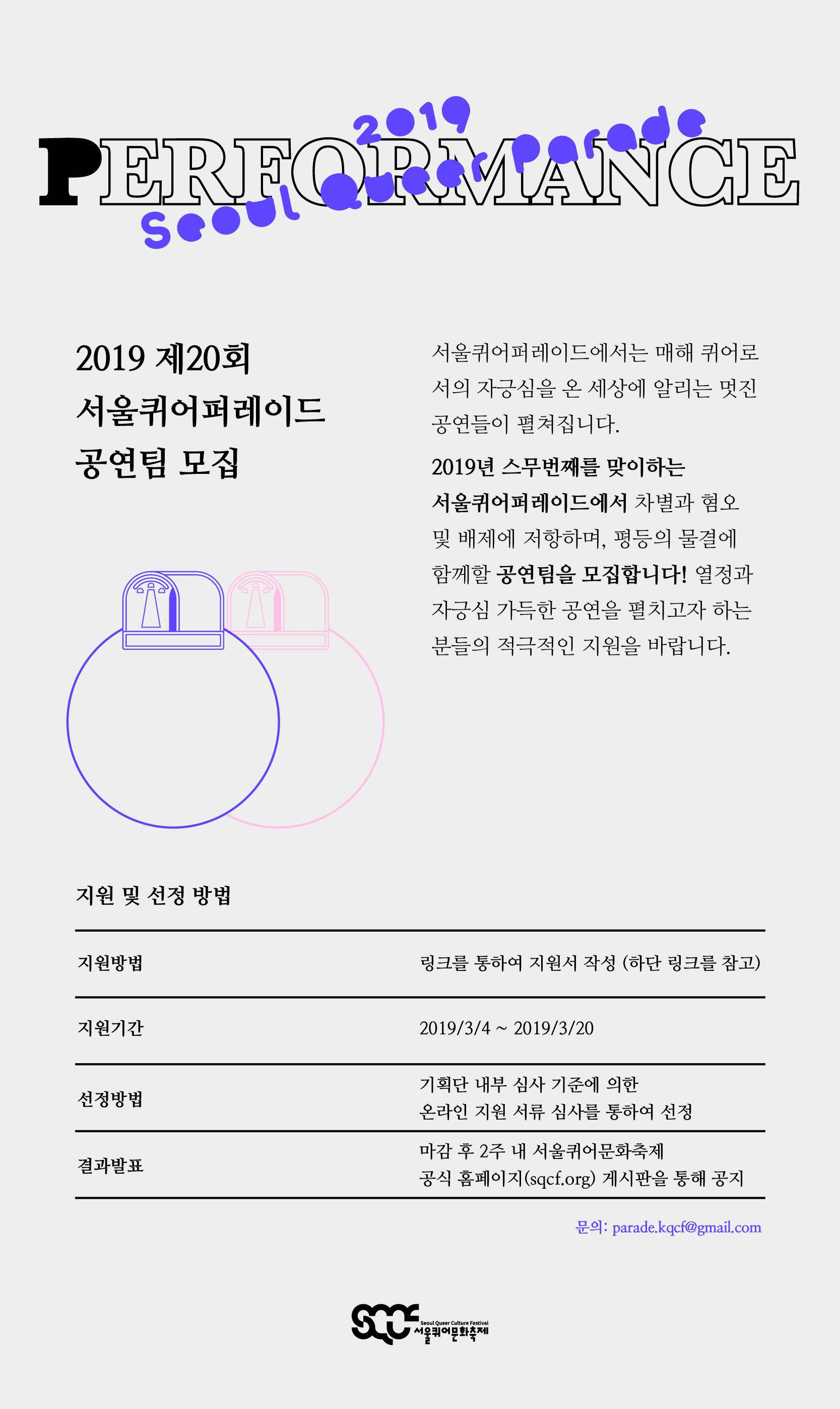 웹자보_2019제20회서울퀴어퍼레이드공연팀모집.png