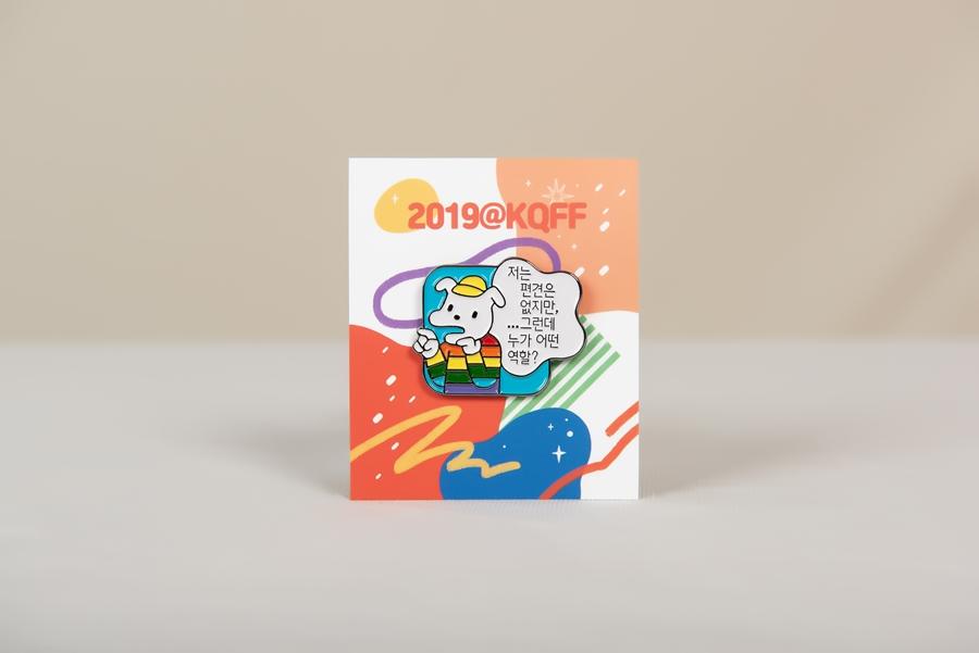사진_한국퀴어영화제캐릭터배지2019_900px_서울퀴어문화축제조직위원회 (5).jpg