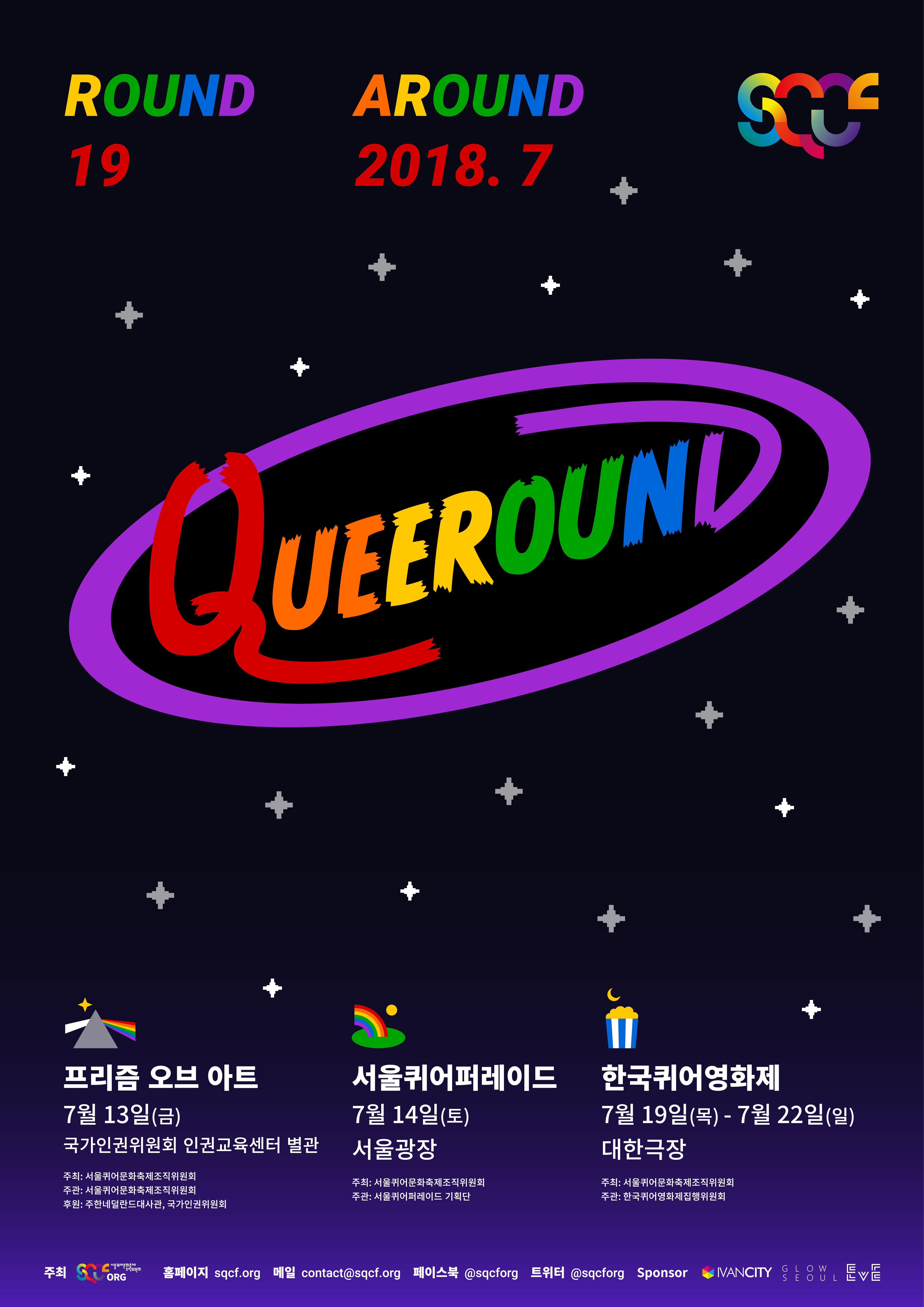 포스터_서울퀴어문화축제2018.jpg
