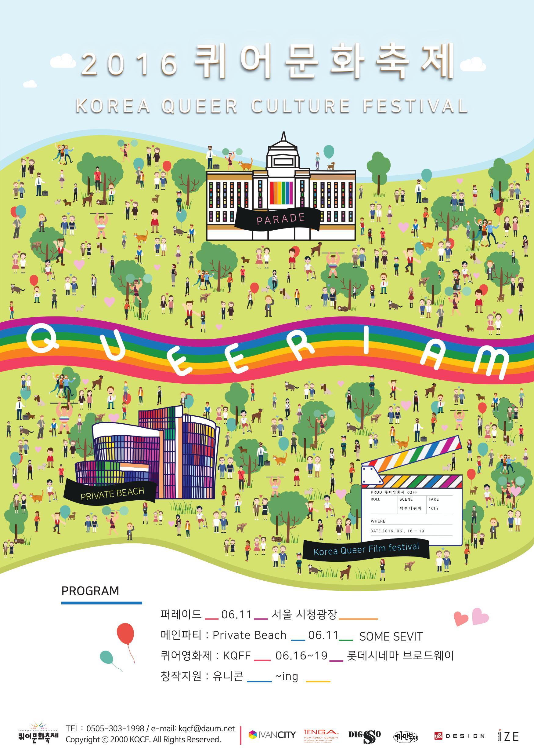 2016년 제17회 퀴어문화축제 공식  포스터.jpg