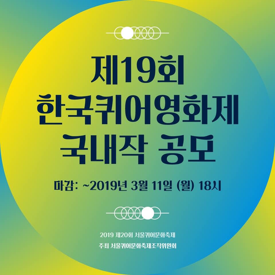 홍보물_제19회 한국퀴어영화제(KQFF) 출품작 공모.jpg