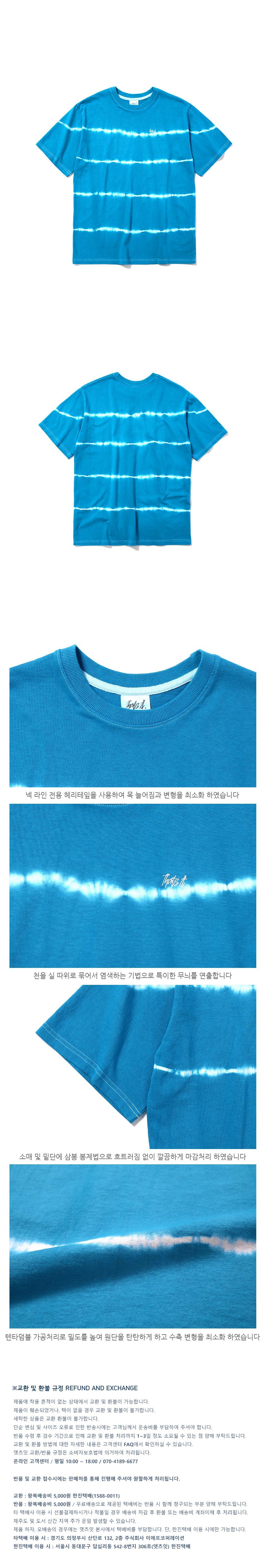 스트라이프 타이다이 티셔츠_블루