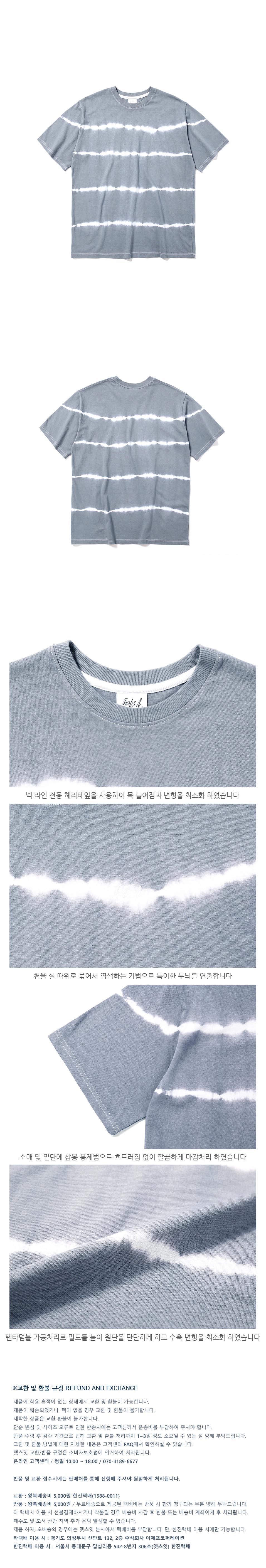 스트라이프 타이다이 티셔츠_챠콜
