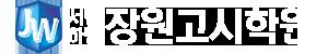 부산공인중개사학원 서면하단장원고시학원