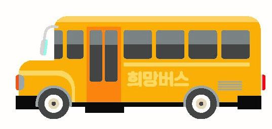 플랜코리아 아동결연 희망버스