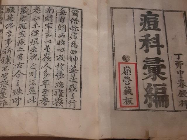 1807년 대구 경상감영에서 간행한 중국 청나라의 두창전문의서 <두과휘편>. 중국과 거리가 가장 먼 경상도 일대는 18세기에는 중국에서 들어온 두창이 별로 유행하지 않다가 19세기 초 맹렬하게 유행해 많은 인명 피해를 냈다. 일개 지방 감영에서 당대 중국의 선진 의서를 입수해 중앙 지역보다 먼저 번각본으로 간행한 것은 그만큼 전염병의 피해와 공포가 컸다는 것을 방증한다.